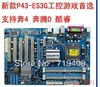 Gigabyte GA-P43-ES3G solid state power supply of 775-pin motherboard supports dual nuclear power plant nuclear P43 ES3G(China (Mainland))