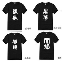 Free Shipping New Chuunibyou Demo Koi ga Shitai T-shirt Clothing Short Sleeve Cosplay Costumes 4 Style Can Choose