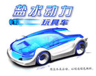 Diy Assembly brine power car Novelty Toy Plastic Toys/T10(China (Mainland))