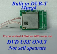 DVB-T MPEG 4 built in dvd only for our android 4.0'wince dvd use, not sell separate