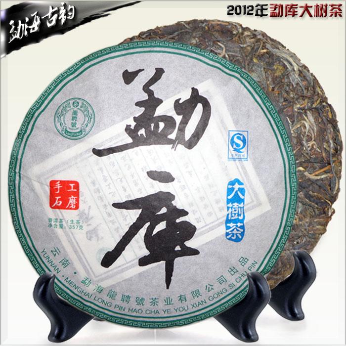 Free shopping Tea tree strip-line seven cake PU er tea health tea puer 357g raw tea(China (Mainland))