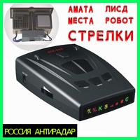 Anti Police Strelka Radar detector For Russia STR535
