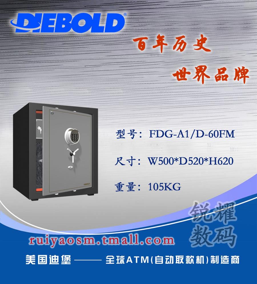 From depauw fdg-a1 d-60fm 3c electronic safe sliding door fire safes(China (Mainland))