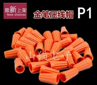 Spiral wire joints terminal cap rotating terminal spring-loaded terminal cap closed terminal P1( 1000 / packet)