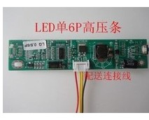 Single common interface 6P LED Inverter board LED constant current LED boost pressure plate Universal LED strip(China (Mainland))