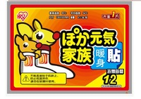 Kangaroo Baby Warm Paste Heat Stickers Warm-up Stickers,30pcs/lot, Dysmenorrhea Paste Warmer Christmas,Free Shipping!