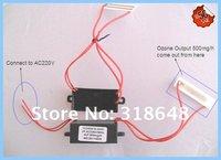 DC12V  Air Deodorizer Parts 500mg/h  12pcs Start + Gift (RMB Currency)+ Fast Free Shipping