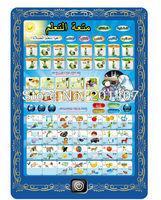 waterproof  design Arabic english learning  machine Charts of Alphabet English + Arabic Bilingual  kid touch table computer