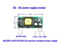 220 V to 12 V to3.3V AC - DC power supply module transformer module JY-220S12-3.3D Free shipping!