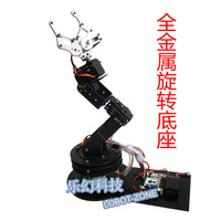 The new 6-DOF manipulator arm with rotating three-dimensional full metal structure base bracket accessories