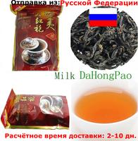 Milk da hong pao 500g Oolong tea milk Oolong Tea wholesale dahongpao 500g milk Oolong tea da hong pao dahongpao 0.5kg TeaNaga