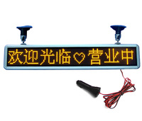 12V Yellow LED Scrolling Car Sign Board Message Display Screen Edit By PC/Mulit-language/Car advertising sign 550mm with suckers