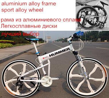 "MTB 26""x18.5"" inch 155-185cm aluminium folding mountain bicycle,24 speed, disc brakes mag alloy sport wheel bike(China (Mainland))"