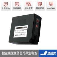 Retail 12000mAh li-battery power 12-14 hours for insulin cooler JYK-A rechargable lithium battery
