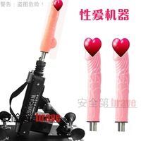 Free shipping--women's sex toys adult product  dildo,penis,vibrator For Female automatic cannon machine