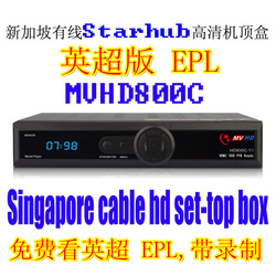 Singapore HD cable receiver FYHD800C VI support nagra4 MVHD800C STARHUB IPTV(China (Mainland))