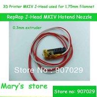 free shhipping 1pcs 3d printer RepRap J-Head  MKIV MKV Hotend Nozzle 0.3mm extruder 1.75mm filamnet