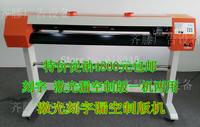 Laser cutting machine laser carving machine laser banners platemaker reflective film