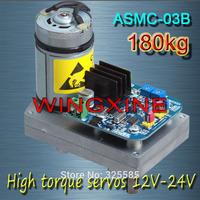 ASMC -02B High power high torque servo the 24V 180kg .cm 0.5s/60 Degree large robot