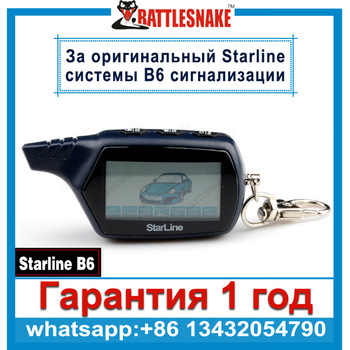 Free shipping high qualiy LCD remote for russian version Starline B6 two way car alarm sytem,only LCD remote