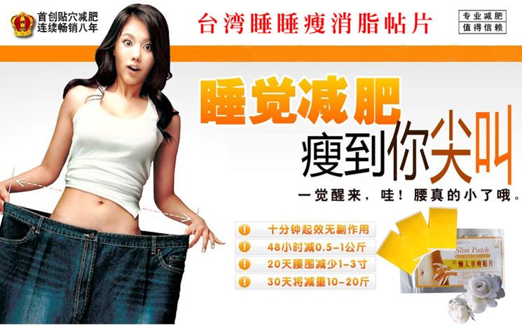 NEU Hot Cheap 30 patches New Weight Loss Slim Patches schlank Gewicht Verlust free shopping Wholesale