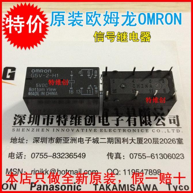 The original signal relay G5V-2-H1-9VDC 8 feet / 1A/9V / highly sensitive groups(China (Mainland))