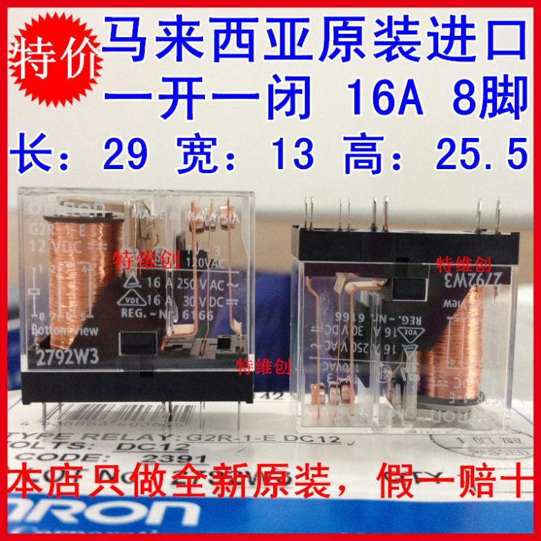 The original power relay G2R-1-E-DC12V 16A/12V/8 feet / group / DC(China (Mainland))