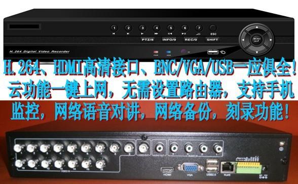 Full D1 16CH network DVR 3G DVR /16CH HDMI dvr cloud tech nat/P2P DVR/PNP Windows Mobile, BlackBerry, Symbian, Android(China (Mainland))