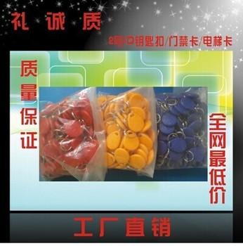 Free Shipping 100pcs/lot  125Khz RFID Proximity ID Card Keyfobs,Access Control Card Rfid Tag Blue, gray, green, red, yellow