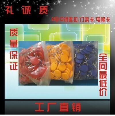 Free Shipping 100pcs/lot 125Khz RFID Proximity ID Card Keyfobs,Access Control Card Rfid Tag Blue, orange, green, red, yellow(China (Mainland))