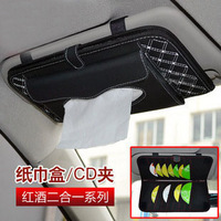 High quality authentic wine series vehicle tissue box CD clamp double visor set hanging car CD package