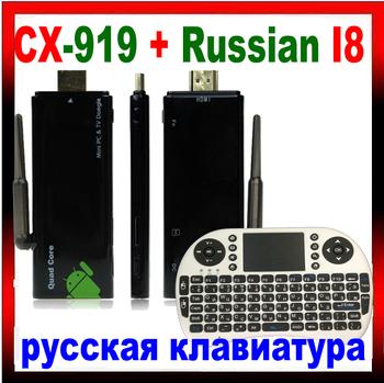 CX-919 Android TV Box Quad Core RK3188 2GB Ram Mini PC TV Stick HDMI Mini Android PC Smart TV + Russian Wireless Keyboard I8