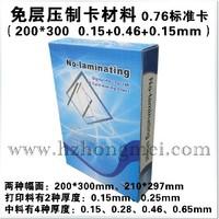 Free shipping white Instant PVC sheet  0.15+0.46+0.15mm (100 sets ,2packs,1000pcs card making)